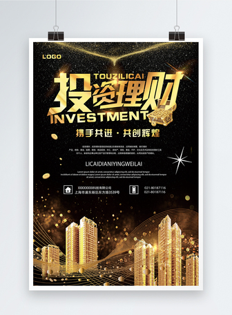 投资理财金融海报