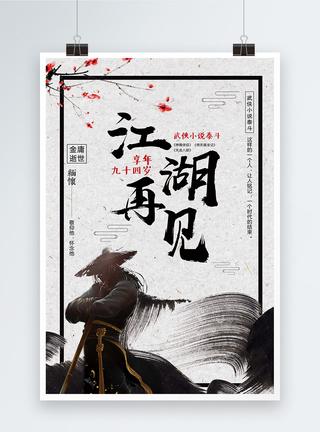 工作证无字背景素材_侠客中国风水墨海报模板素材-正版图片400966401-摄图网