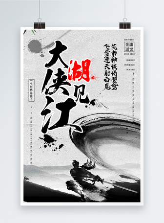 大侠江湖见悼念金庸海报