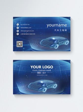 蓝色科技风汽车工程师名片