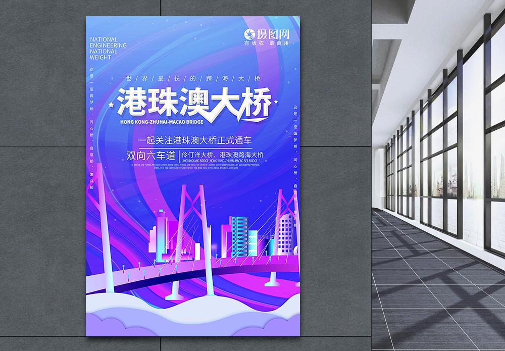 唯美港珠澳大桥海报图片