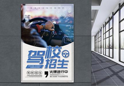 驾校招生宣传海报图片