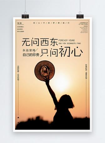 清新文字梦想创意海报