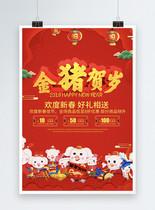 立体大气红色2019金猪贺岁海报图片