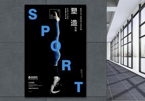 有氧运动健身塑形海报图片
