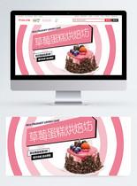 草莓蛋糕促销淘宝banner图片