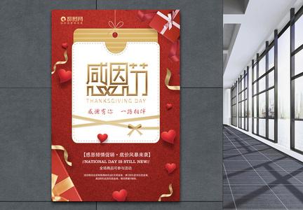 红色大气感恩节海报图片