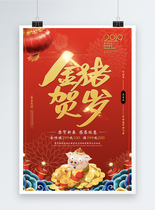 金猪贺岁促销海报图片
