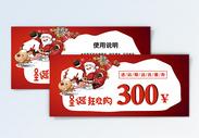 圣诞节购物优惠券图片