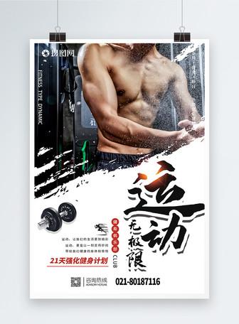 运动无极限健身海报