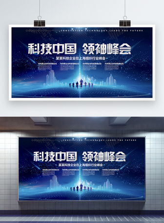 蓝色简约科技中国领袖峰会展板