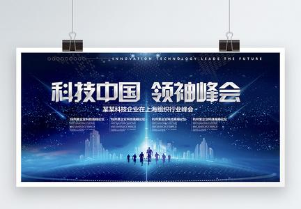蓝色简约科技中国领袖峰会展板图片