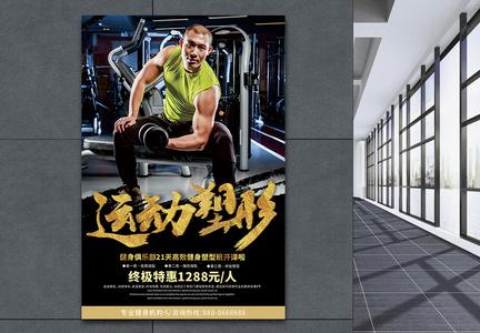 运动塑形健身房宣传海报图片