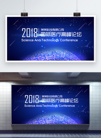 炫酷科技2018国际医疗高峰论展板