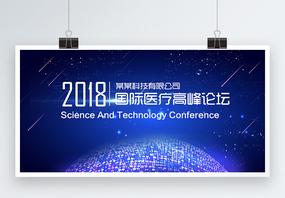 炫酷科技2018国际医疗高峰论展板图片