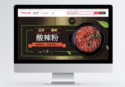 鲜香酸辣粉淘宝banner图片
