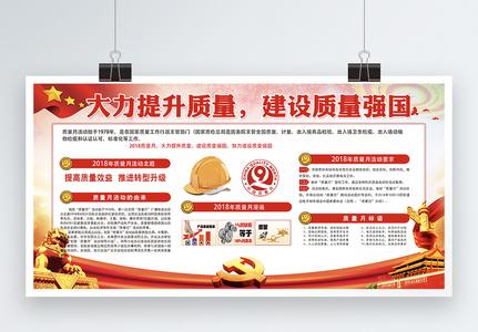 大气质量月党建宣传栏展板图片