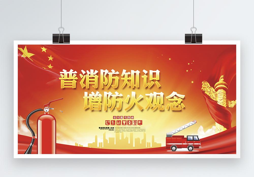 关注消防安全知识宣传展板图片