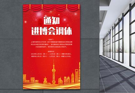 上海市关于进博会调休通知图片