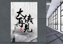 大侠再见悼念金庸先生中国风海报图片