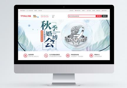 秋季婚博会钻戒促销淘宝banner图片