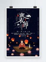 中国传统节日之寒衣节海报图片