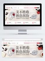珠宝首饰促销淘宝banner图片
