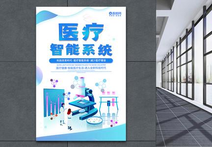 医疗智能系统医疗科技海报图片