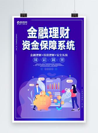 蓝色金融理财资金保障系统金融科技海报