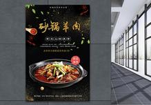 砂锅羊肉海报设计图片