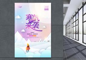 唯美剪纸冬季海报图片
