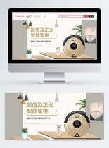 智能家电淘宝banner图片