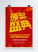 红色大气颁奖盛典海报图片