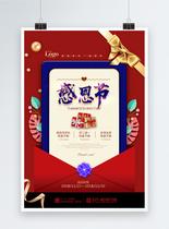 红色大气感恩节促销海报图片