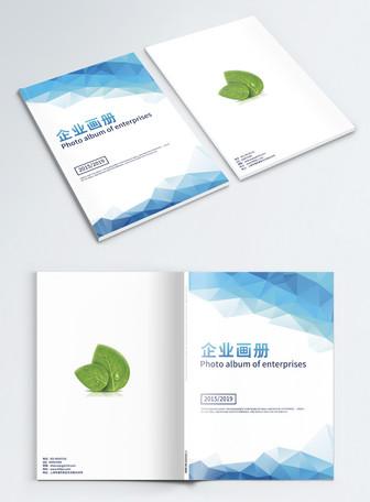 不规则几何企业画册封面