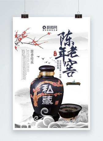 陈年老窖中国传统白酒文化海报