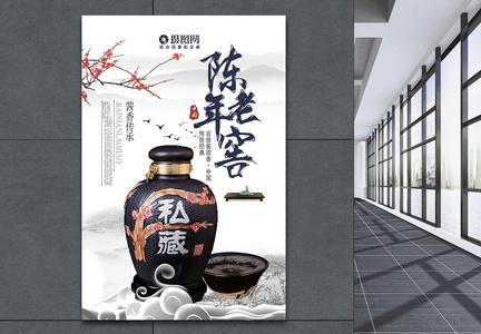 陈年老窖中国传统白酒文化海报图片