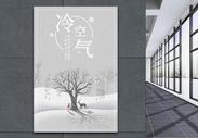 灰色清新冷空气降温海报设计图片