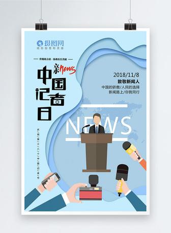 蓝色剪纸风中国记者节海报