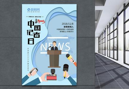 蓝色剪纸风中国记者节海报图片