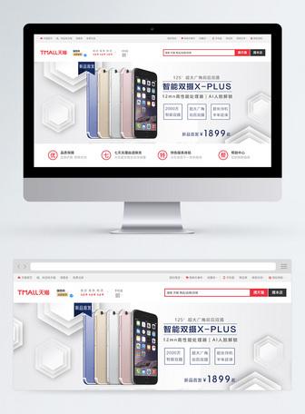 智能手机新品首发促销淘宝banner