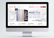 智能手机新品首发促销淘宝banner图片