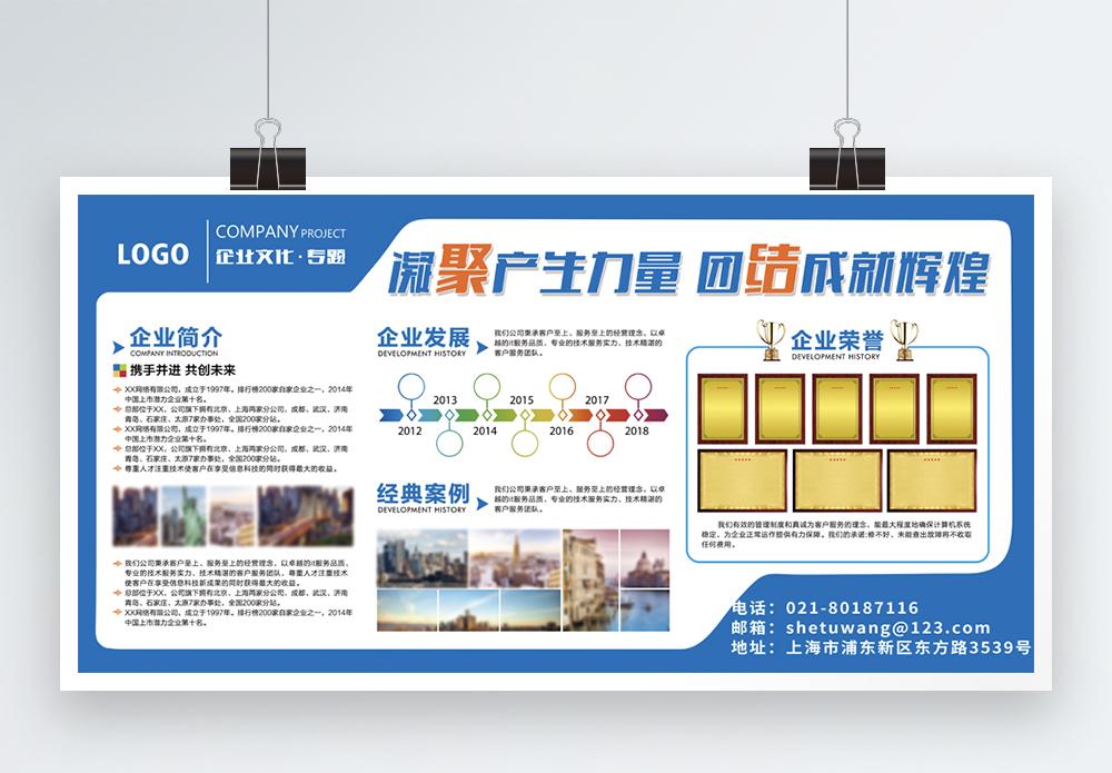 企业宣传介绍文化墙展板设计图片