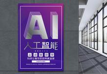AI人工智能立体金属字科技海报图片