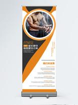简约大气运动健身宣传展架图片