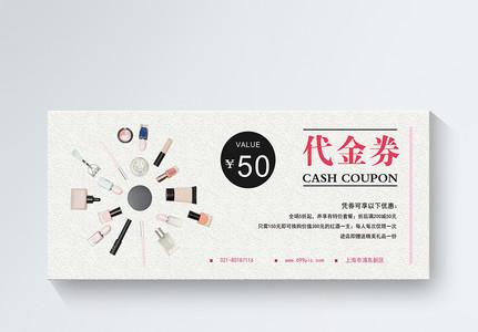 化妆品美甲优惠券图片