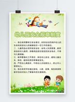 幼儿安全规章制度宣传卡通海报图片