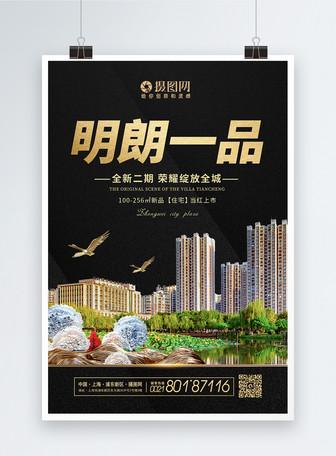 中式唯美地产宣传海报