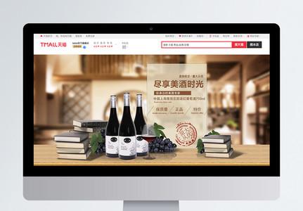 酒类红酒诺红种淘宝banner图片