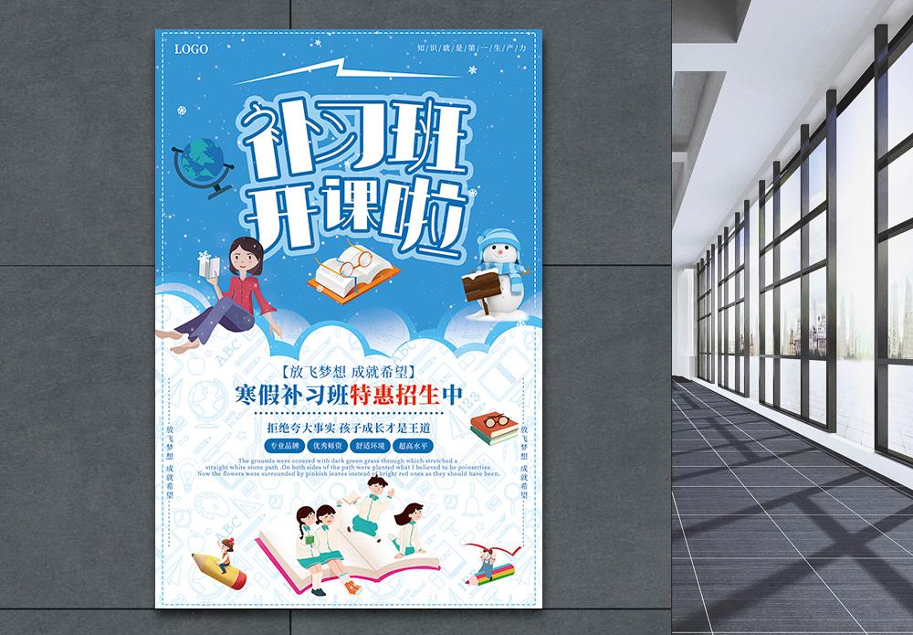 补习班开课啦教育培训海报设计图片